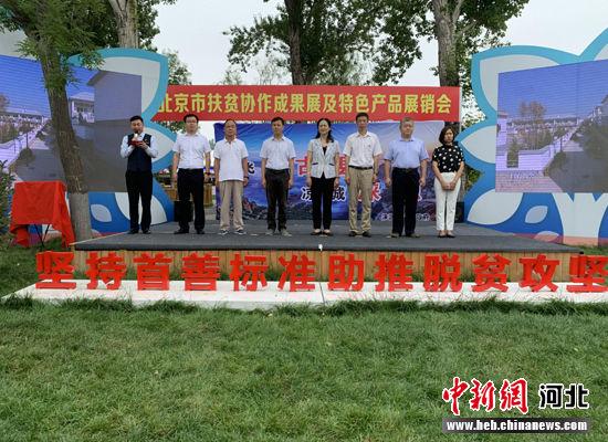 """保定""""涞源主题日""""亮相北京世园会。 涞源县委宣传部供图"""