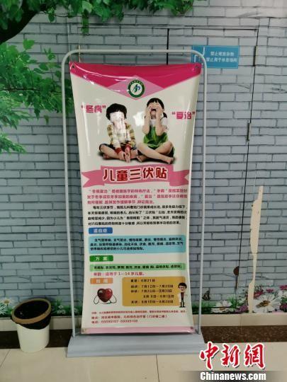 """图为河北省中医院儿科宣传""""三伏贴""""的展牌。 张帆 摄"""