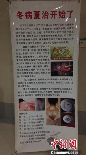 """图为河北省人民医院关于""""冬病夏治""""的展牌。 张帆 摄"""