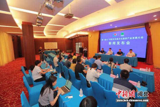 图为第一届大厂回族自治县文化旅游产业发展大会新闻发布会现场。 陈童 摄