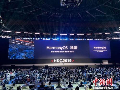 """视频:华为自有操作系统""""鸿蒙""""亮相 可支撑各种不同设备来源:中国新闻网"""