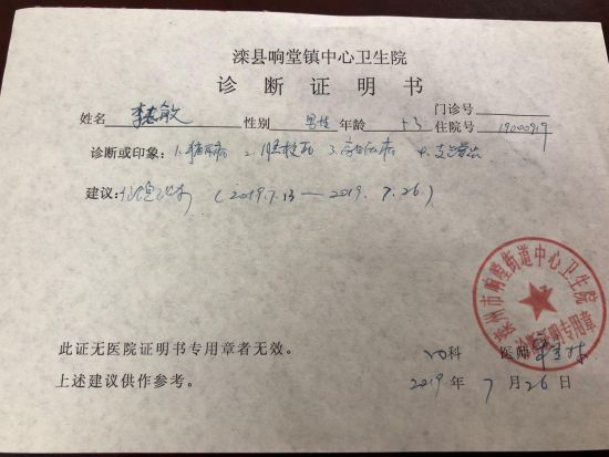 """滦州市响堂街道中心卫生院于2019年7月26日出具的诊断证明显示,李志敏存在""""糖尿病、脑梗死、高血压、支气管炎""""等病症。 新京报记者 李一凡 摄"""