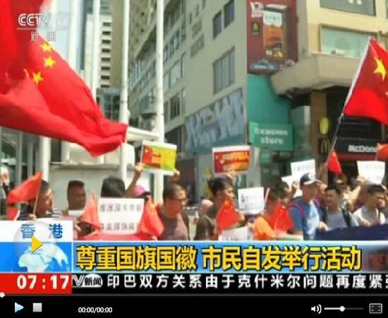 视频:尊重国旗国徽 香港市民自发举行活动 来源:央视新闻