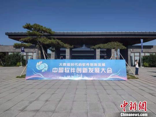 中國軟件創意發展大會在秦皇島市園博園揭幕 王天譯 攝