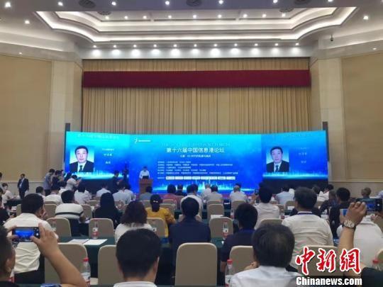 图为第十六届中国信息港论坛现场。 黄歆尧 摄