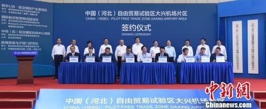 首批进入自贸试验区大兴机场片区的7个高端高新项目进行了签约。 刘向 摄