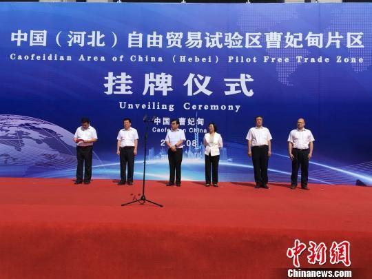 31日,中国(河北)自由贸易试验区曹妃甸片区在此间挂牌成立。 白云水 摄