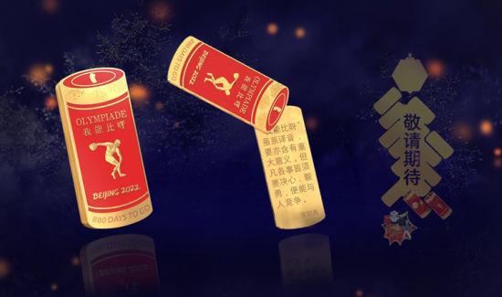 """""""点燃冬奥""""倒计时系列徽章。 北京冬奥组委供图"""
