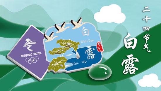 节气徽章白露。 北京冬奥组委供图