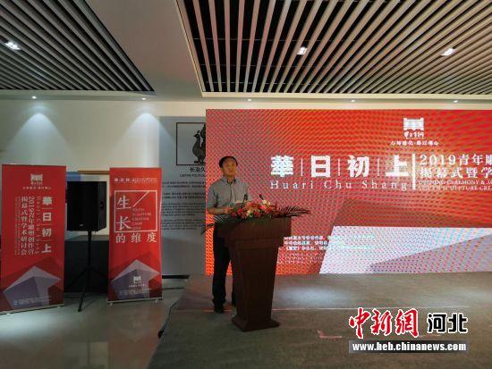 衡水市委常委、宣传部长马福华致辞。 王鹏 摄