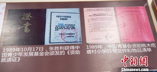 """""""桃木疙瘩希望小学展览馆""""展示的资料。 徐巧明 摄"""