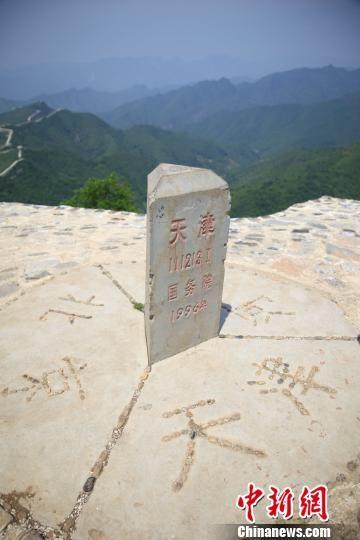 图为三界碑。 河北省兴隆县县委宣传部供图