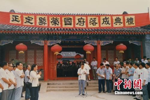 1986年,荣国府景区落成开放。荣国府管理处供图