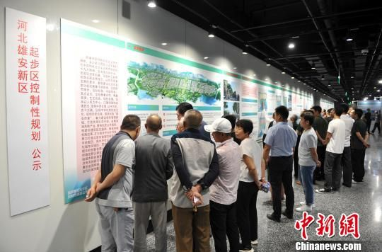 图为社会各界民众在雄安设计中心观看《河北雄安新区起步区控制性规划》。 韩冰 摄