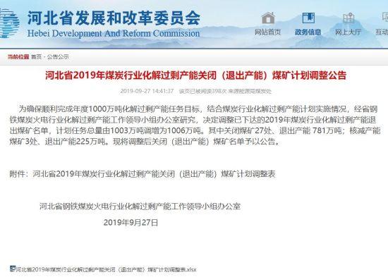 河北省发改委网站相关信息截图