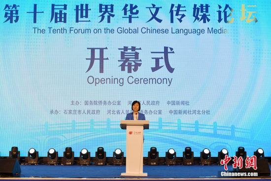 全国人大常委会副委员长沈跃跃在第十届世界华文传媒论坛开幕式上致辞。翟羽佳 摄