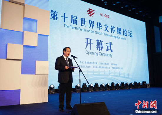 中央统战部副部长谭天星主持第十届世界华文传媒论坛开幕式。韩海丹 摄