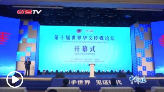 视频:第十届世界华文传媒论坛在石家庄开幕