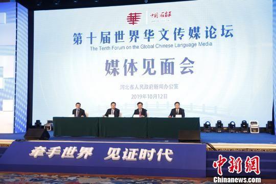 第十届世界华文传媒论坛媒体见面会现场。 韩海丹 摄