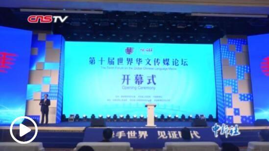视频:第十届世界华文传媒论坛在石家庄开幕来源:中国新闻网