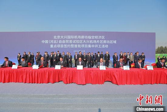 《濠江日报》:北京大兴国际机场临空经济区廊坊片区首批项目集中开工
