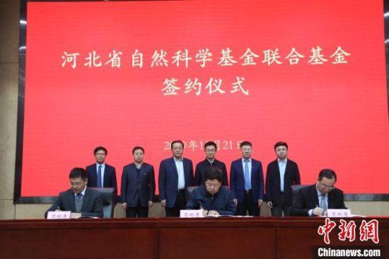 """图为""""河北省自然科学基金联合基金""""签约仪式现场。 河北省科技厅供图 摄"""