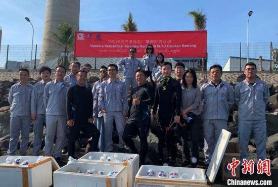 11月25日,中企华电巴厘岛电厂和中国科研团队在电厂附近海域开展珊瑚野放活动,陆续投放500株珊瑚幼苗,覆盖约200平方米天然礁盘。 华电巴厘岛电厂 供图