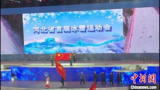 图为河北省首届冰雪运动会开幕式现场。 邢璐 摄