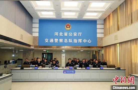 图为河北省公安厅交通管理局召开全省交警系统重点工作部署会议。警方供图