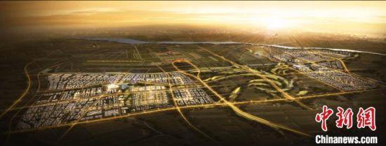 北京大兴国际机场临空经济区效果图。北京市大兴区供图