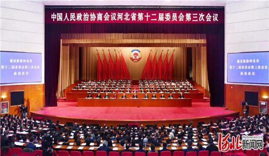 1月10日,政协河北省第十二届委员会第三次会议圆满完成各项议程,在石家庄河北会堂闭幕。 记者赵永辉摄