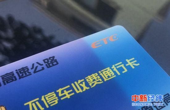 ETC卡片资料图 中新经纬 付玉梅 摄