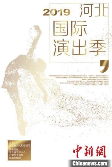 图为2019河北国际演出季海报。河北省文旅厅供图