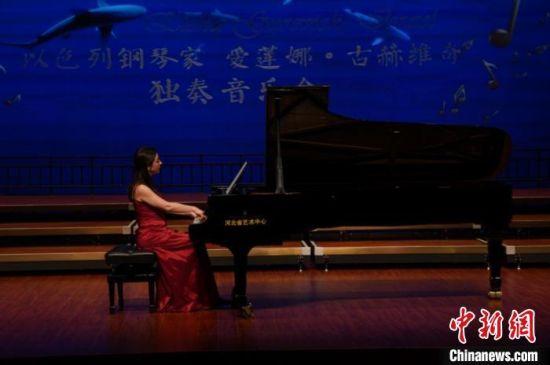 图为以色列钢琴家爱莲娜・古赫维奇参加2019河北国际演出季演出。河北省文旅厅供图