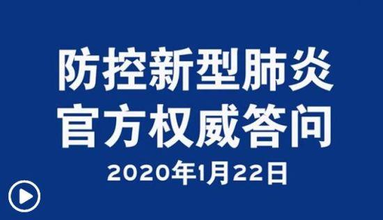 视频:防控新型肺炎 官方权威答问来源:中国新闻网
