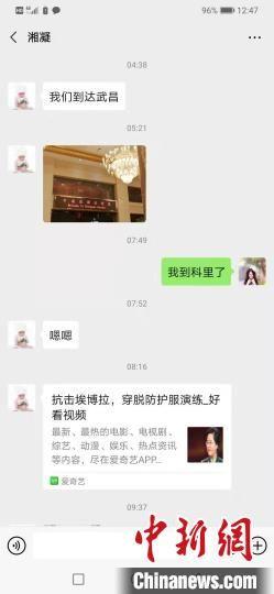 图为赵松给爱人高乃坤报平安的信息�!∈芊谜吖┩� 摄