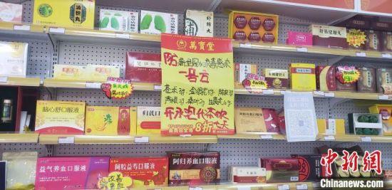 """保定(ding)一�店�荣N出的""""防新型冠��(zhuang)病毒感染一�方""""。 徐巧明 �z"""
