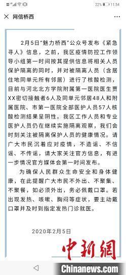 """�D�椤熬W信�蛭�(xi)""""微信公(gong)�(zhong)�截�D。"""