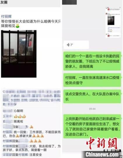 涞水县交警大队办案中队中队长付丽辉在微信同伙圈对女儿的留言截图。 涞水县公安局供图 摄