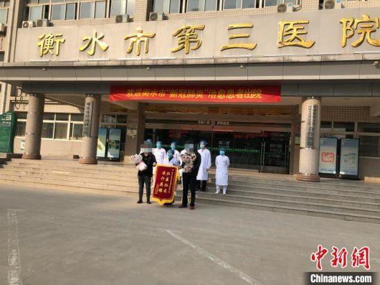 衡水市2名新冠肺炎确诊患者治愈出院。 申健供图