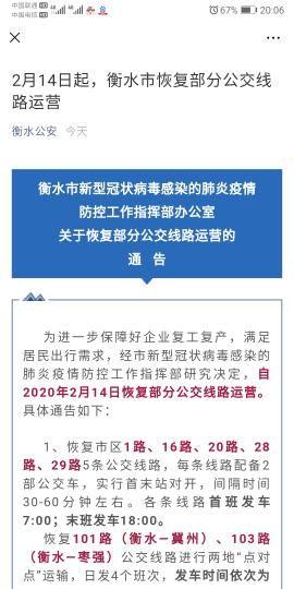 图为衡水市公安部门官方公众号网络截图。 崔志平 摄