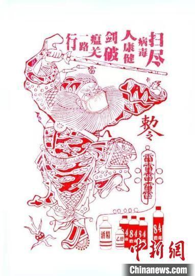 图为作品《扫尽病毒人康健 剑破瘟关一路行》。 武强县委宣传部供图