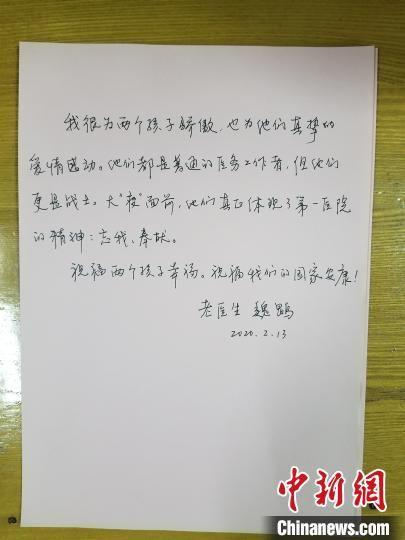 """图为一对战""""疫""""恋人收到的手写祝福。 李欢 摄"""