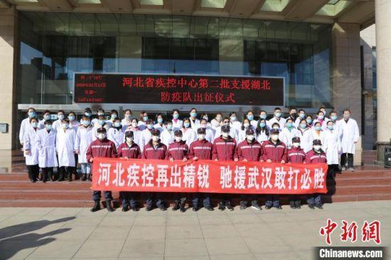 图为河北支援湖北第二批防疫工作队出征仪式现场。 河北省疾控中心供图