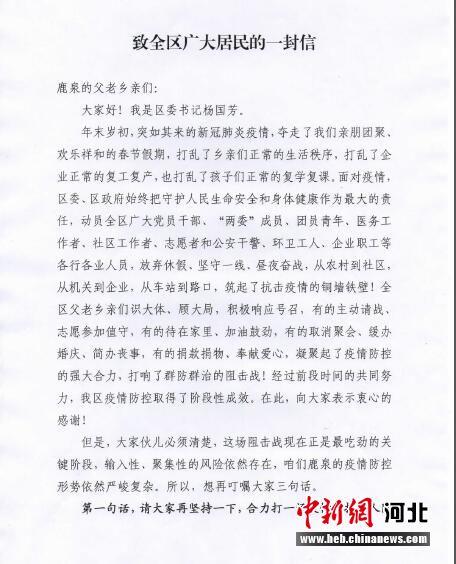 公开信正文。 鹿泉区委宣传部供图