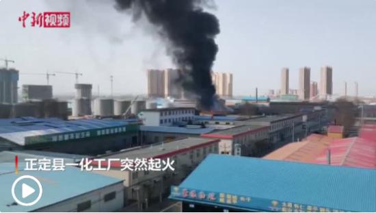 视频:河北正定一化工厂起火:浓烟十几公里外可见