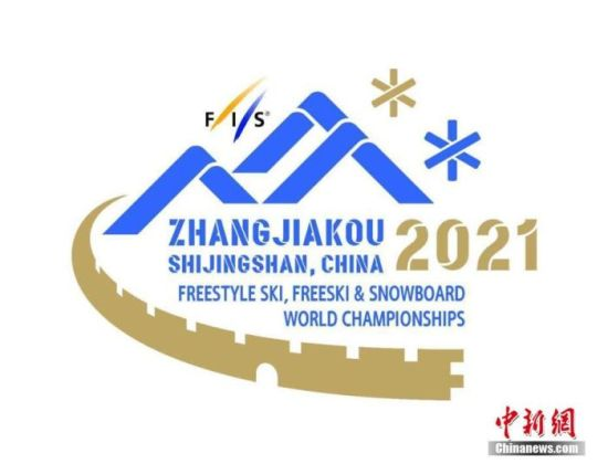 3月18日,河北省张家口市通过网络正式对外发布2021年国际雪联自由式滑雪和单板滑雪世界锦标赛会徽。会徽主体图形由崇山、雪道、雪花、长城关口大境门、国际雪联图标等元素构成。 (2021年国际雪联自由式滑雪和单板滑雪世界锦标赛组委会 供图)