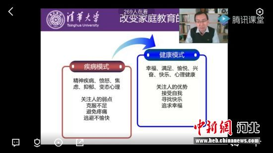 清华大学教师宋少卫进行网上讲座。 供图
