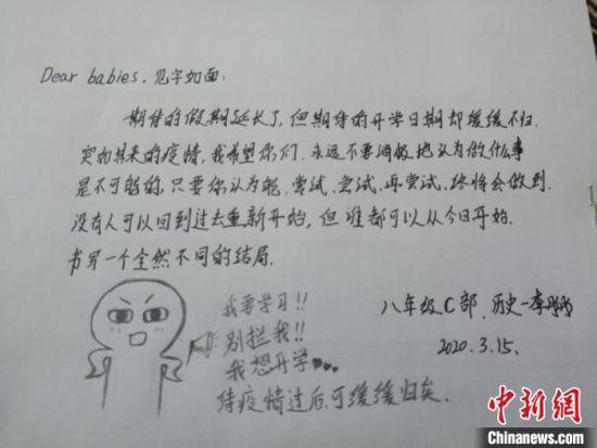 图为老师写给学生的信笺。 王荣安 摄