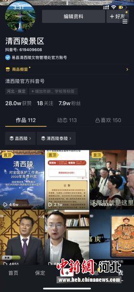 """清西陵景区与河北省文旅厅合作的""""疫去春来,抖赞河北"""",获28万网友点赞。 杨增红 摄"""